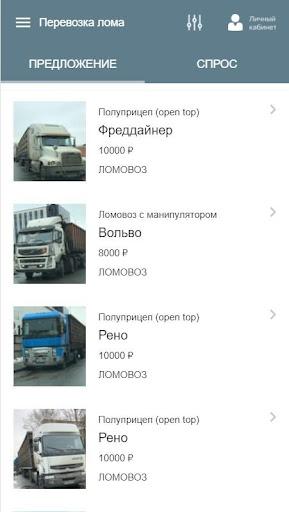 Ломовоз screenshot 2