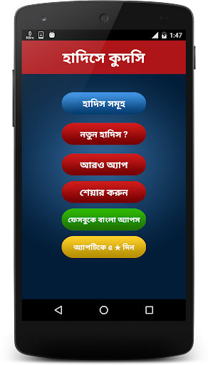 Bangla Hadith: হাদিসে কুদসী
