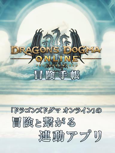 Dragon's Dogma Online u5192u967au624bu5e33 1.04.00 Windows u7528 5