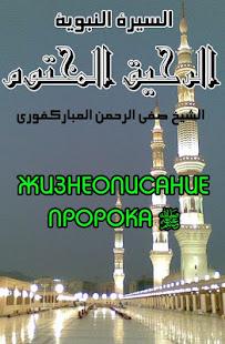 伝記の預言者ﷺ(シラ)