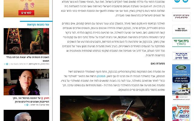 Haaretz Zen Mode