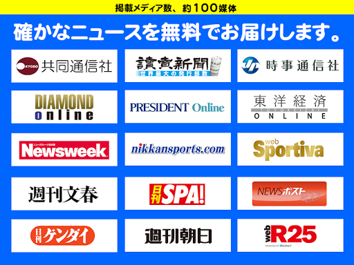 ニュース 新聞 雑誌が無料で読み放題のニュースアプリ