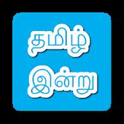 App Tamil News Today APK for Windows Phone