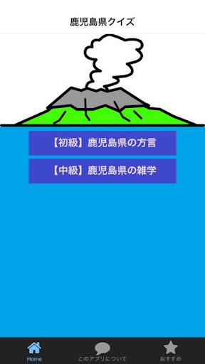 鹿児島県クイズ