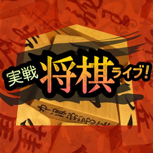実戦将棋ライブ! 棋類遊戲 App LOGO-APP試玩