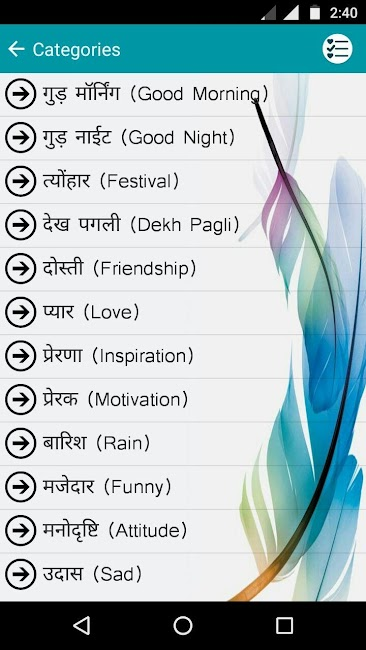 #2. Best Hindi Status (Android)
