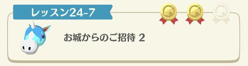 レッスン24-7