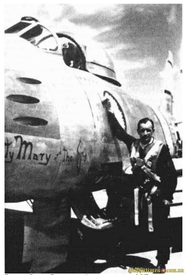 Полковник Гаррісон Тінг 20.05.1952