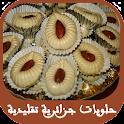 حلويات جزائرية سهلة التحضير icon
