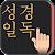 성경일독 Q(강제로 성경 읽기,성경잠금화면, 성경일독) file APK for Gaming PC/PS3/PS4 Smart TV