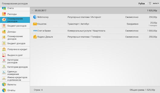 Домашняя бухгалтерия Lite Screenshot