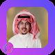 Shilat jabir Ibn subh (app)