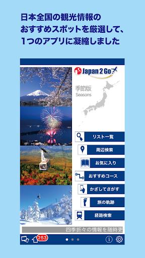 Japan2Go!u5b63u7bc0u7248 4.01.04 Windows u7528 1