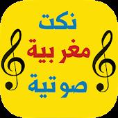 نكت مغربية صوتية: بدون أنترنيت