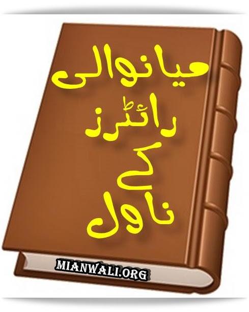 MIANWALIAN FICTION BOOKS
