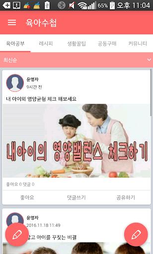 육아수첩:육아정보/육아먹거리/생활정보 screenshot