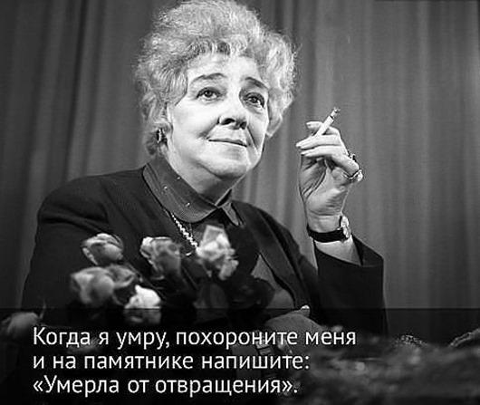 faina_ranevskaya_aforizm-7