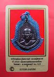 เหรียญซุ้มระฆังสตางค์มี เนื้อสตางค์แดงทองแดงเถื่อน (รมดำ) หลวงปู่สมชาย วัดคงคา ปี 2554 พร้อมบัตร
