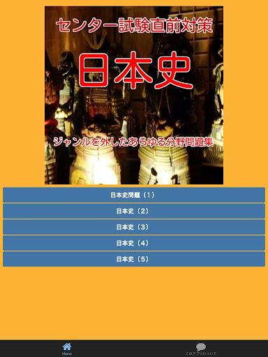 センター試験直前対策 日本史クイズ
