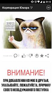Корпорация Юмора ツ - náhled