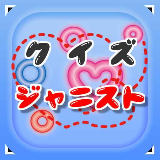 娱乐の曲名穴埋めクイズ・ジャニスト編 ~タイトルが学べる無料アプリ LOGO-記事Game
