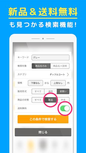 オークションアプリ・フリマアプリはモバオク!簡単手数料無料 screenshot 5