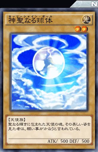 神聖なる球体