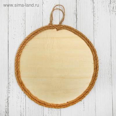 Основа для творчества и декорирования «Круг с рамкой из верёвки» D= 25 см