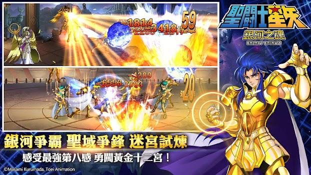 聖鬪士星矢:銀河之魂(組隊爭霸戰)