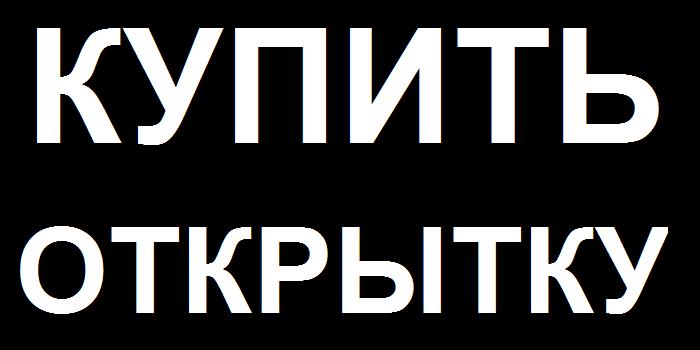магазин ОТКРЫТОК