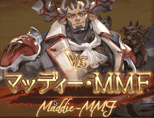マッディー・MMF戦