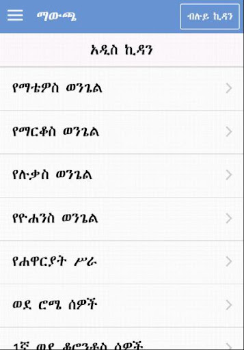 Download Iota Amharic Bible for PC