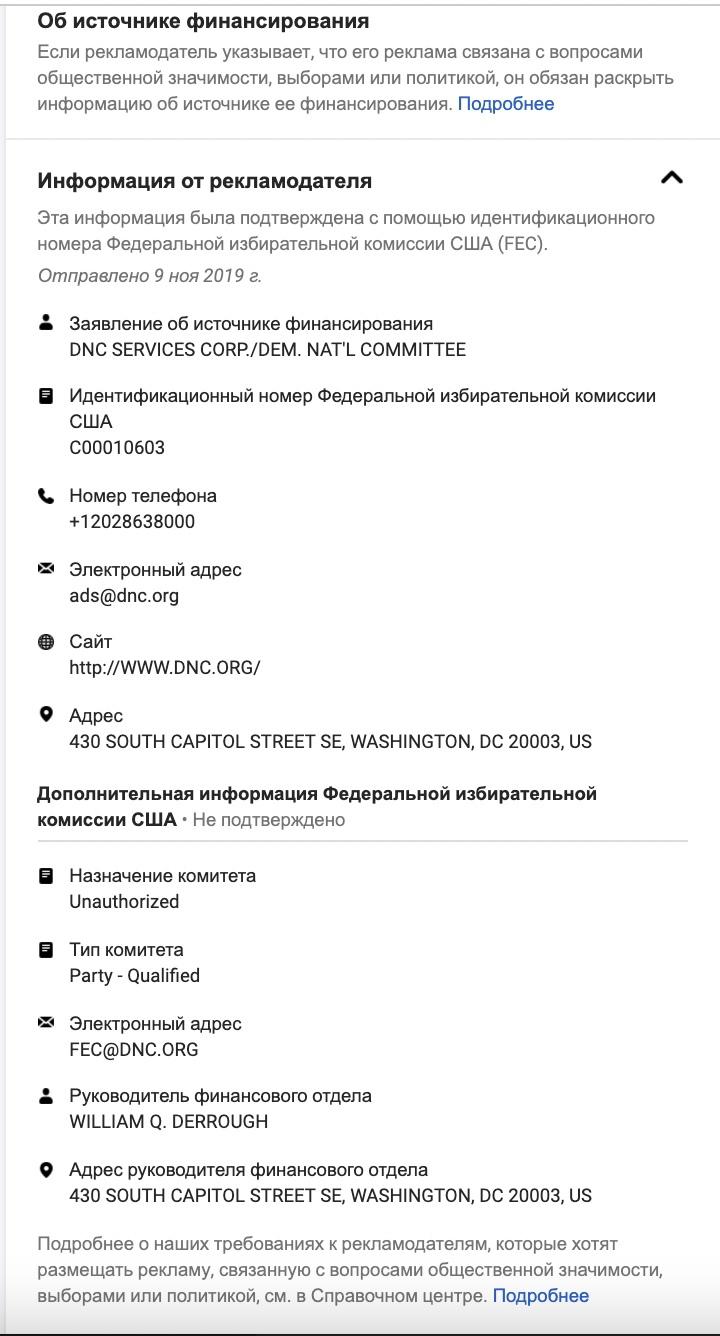 Как запустить таргетированную рекламу кандидатам на политическую должность: подготовка рекламного кабинета., изображение №16