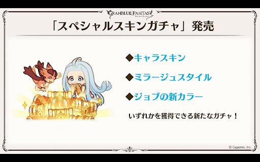 「スペシャルスキンガチャ」発売