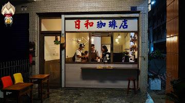 日和珈琲 GoodVibe Coffee