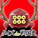 クイズ de 戦国史 - 真田幸村