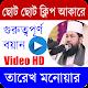 তারেক মনোয়ার। বাংলা ওয়াজ । Bangla Waz Download for PC Windows 10/8/7