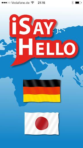iSayHello ドイツ語 - 日本語