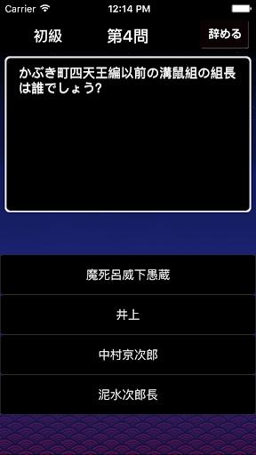玩解謎App|クイズ for 銀魂(ぎんたま)免費|APP試玩