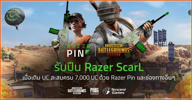 PUBG MOBILE จับมือ Razer ส่งคอลเล็คชั่นสุดแรร์ให้สะสม!