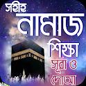 নামাজ শিক্ষা or namaj shikkha app icon