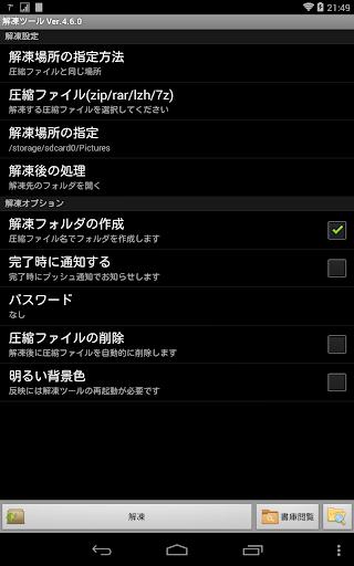 ZIP with Pass screenshot 6