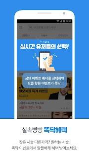 똑닥 - 전국민 병원찾기 앱 screenshot 04
