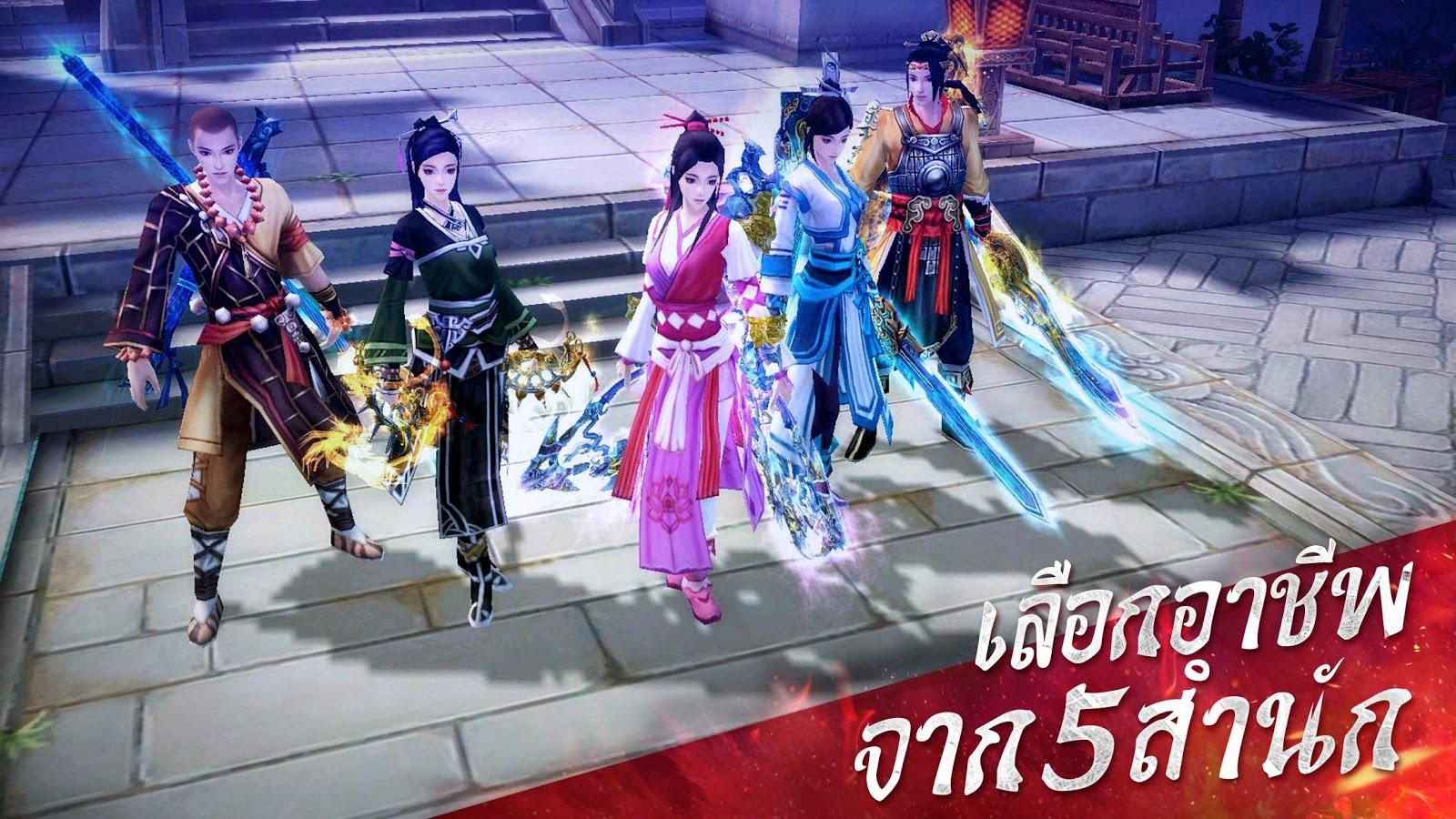 Age of Wushu -ตำนานแห่งกังฟู- หน้าจอ