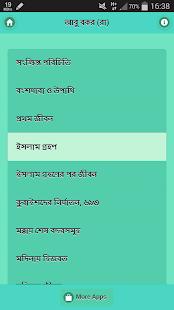 হযরত আবু বকর (রা) - náhled
