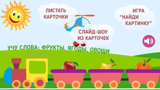 Карточки фруктов для малышей