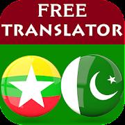 Burmese Urdu Translator