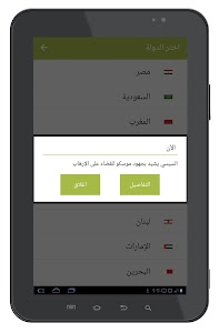 الآن Alaan screenshot 15