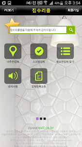 집수리,인테리어,누수,방수 중개 플렛폼 screenshot 2
