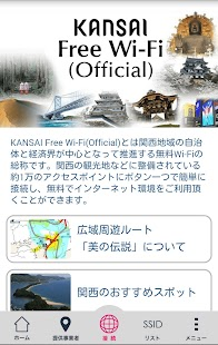 KANSAI Free Wi-Fi(Official)- スクリーンショットのサムネイル